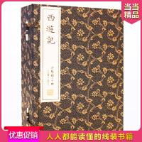 西游记(崇贤馆藏书 手工线装宣纸一函六册) 崇贤善本、品味阅读