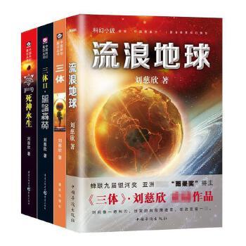 三体+流浪地球 重庆出版社 等 【文轩正版图书】