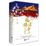 龙珠传奇之无间道(全2册) 李亚玲 江苏凤凰文艺出版社 9787559414649