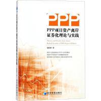 PPP项目资产离岸证券化理论与实践 经济管理出版社
