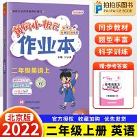 黄冈小状元作业本二年级上册英语北京版 2021秋同步练习册