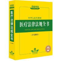 正版现货 2020中华人民共和国医疗法律法规全书(含全部规章) 法律出版社法规中心编 法律出版社97875197406