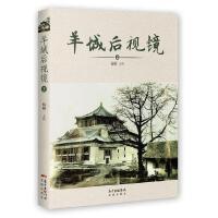 羊城后视镜.2 杨柳 9787536082571 花城出版社 正版图书