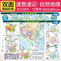 地理桌面速查速记・自然地理地图