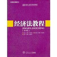经济法教程(第9版)