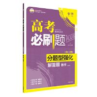 2018新版 高考必刷题分题型强化 解答题文数 理想树67高考自主复习