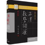 英汉数学词汇(第三版)