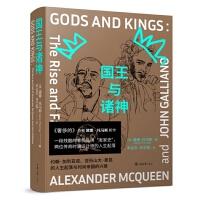 国王与诸神:约翰・加利亚诺、亚历山大・麦昆的人生起落与时尚帝国的兴衰