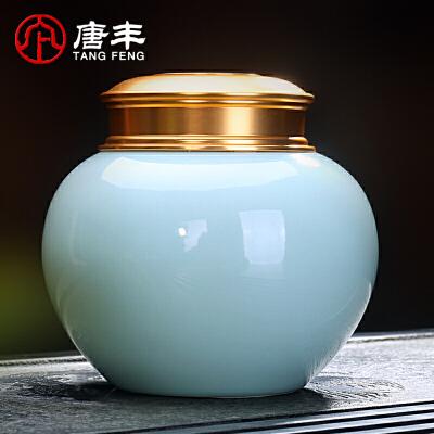 唐丰青瓷茶叶罐便携小罐茶陶瓷家用密封茶叶罐普洱茶叶罐茶盒