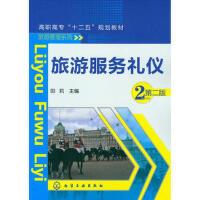 旅游服务礼仪(田莉)(第二版) 田莉 9787122149015 化学工业出版社教材系列