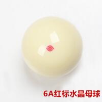 标准大号中式黑八母球台球子水晶黑8桌球子白球用品配件16彩美式