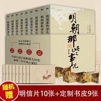 明朝那些事儿(9册)(增补版) 北京联合出版公司