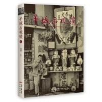 羊城后视镜⑤ 杨柳 花城出版社