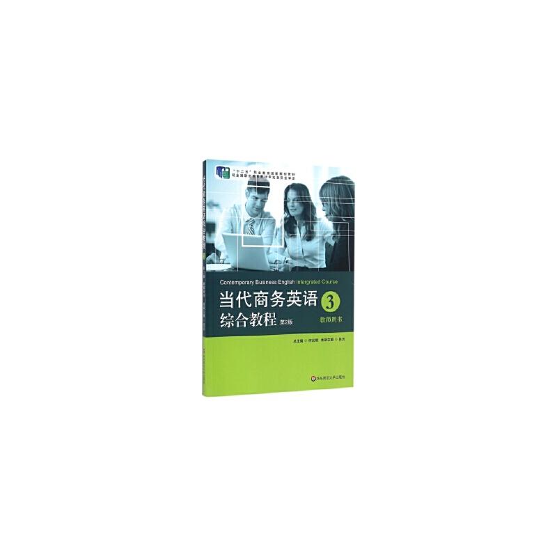 当代商务英语综合教程(3)教师用书(第2版) 吕乐 华东师范大学出版社 正品保证,70%城市次日达,进入店铺更多优惠!