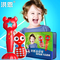 新品洪恩点读笔518C款婴幼儿童英语早教材礼品大套装0-3-4-6岁8G