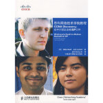 思科网络技术学院教程 CA Discovery:在中小型企业或ISP工作,(美)里德(Reid,A),(美)洛从茨(L