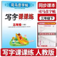 司马彦字帖三年级下册语文课课练人教部编版
