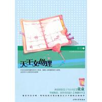 天王女助理 童童 大众文艺出版社