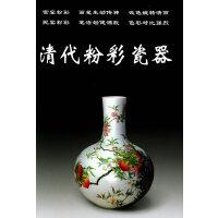 tf清代粉彩瓷器【正版图书,品质保障】