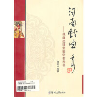 河南戏曲―戏曲进课堂教学参考书