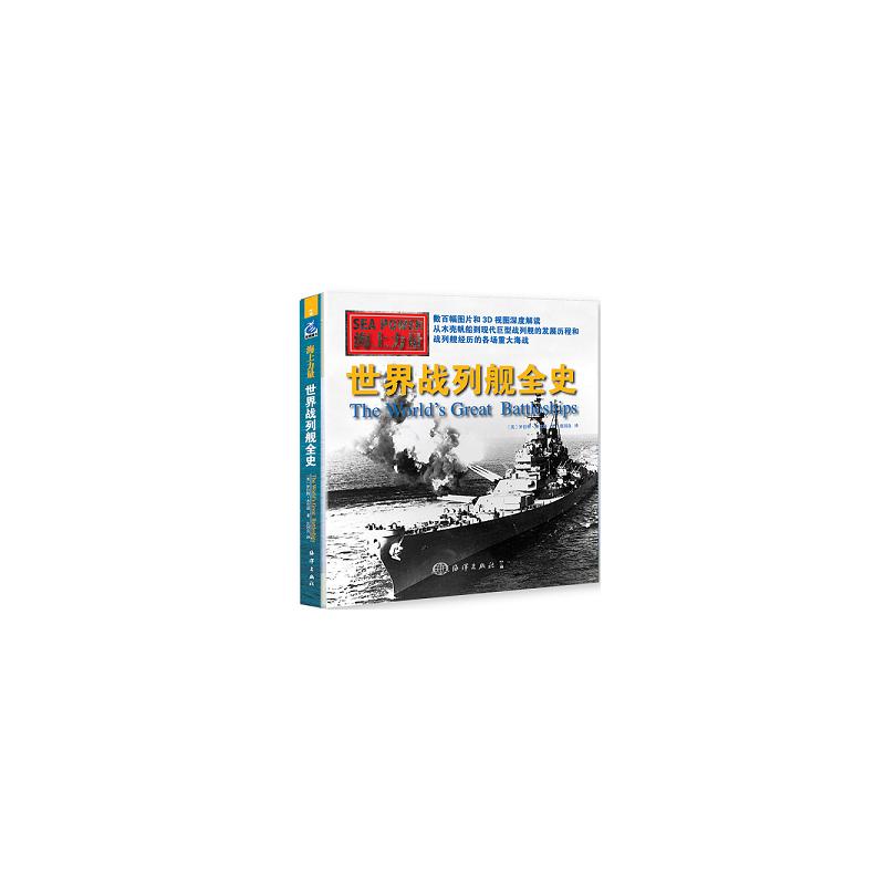 海上力量--世界战列舰全史 让你一次看个够!全景展现、全面解读、全新数据、全方位解剖。海洋钢铁巨兽来袭,从原始的帆船到现代超级战舰的兴衰起伏,集知识性与趣味性于一体的饕餮盛宴! 军事爱好者五星收藏指数!