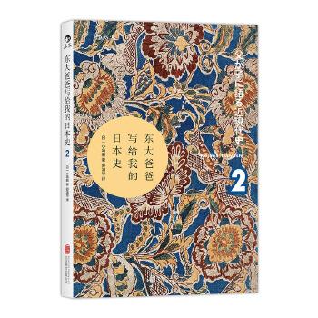 汗青堂丛书005·东大爸爸写给我的日本史2《东大爸爸写给我的日本史2》(汗青堂005)