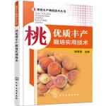 桃优质丰产栽培实用技术
