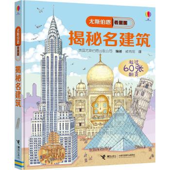 尤斯伯恩看里面 揭秘名建筑 风靡全球的英国儿童科普经典,英国尤斯伯恩出版公司独家授权,60多张翻页+超大折页,让孩子动手揭开表象下的秘密。