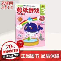 剪纸游戏(修订版)3岁/多湖辉新头脑开发丛书 编者:(日)多湖辉|译者:杨晓红