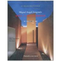 米格尔・A・阿拉贡内斯事务所――国外建筑师及事务所名作丛书
