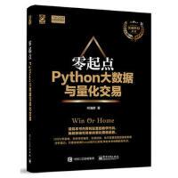零起点Python大数据与量化交易 Python量化投资基础入门书 大数据时代的金融 量化交易金融投资管理书籍