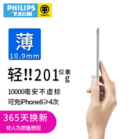 Philips/飞利浦 移动电源锂聚合物 10000毫安 通用DLP2103 纤薄充电宝 薄至10.9 毫米 轻巧美观