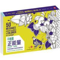 千纸鹤 正能量 正版 【法】莉萨马加诺 9787508653426