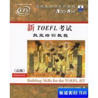 【二手书9成新】新TOEFL考试技能培训教程(含盘)――北极星英语系列教程 费莱格(Fellag,L.R.)著,朱新