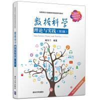 数据科学理论与实践 第2版第二版 清华大学出版社 R语言学习笔记与参考手册 培养数据科学领域数据科学基础理论 数据产品