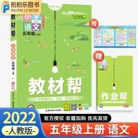 教材帮五年级上册语文人教部编版同步教材解读 2021年秋新版