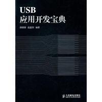 USB��用�_�l��典 薛�@�@,�w建�I �著 人民�]�出版社【正版��籍,品�|保障,售后�o�n】