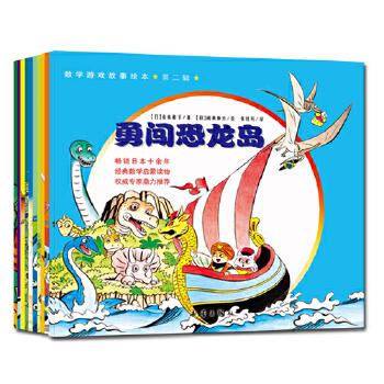 数学游戏绘本·第二辑(10册) 荣获日本多项童书大奖,北大数学教授权威推荐,好玩的数学图画书,让孩子在游戏中阅读,阅读后益智,开发儿童逻辑思维的优质读物。
