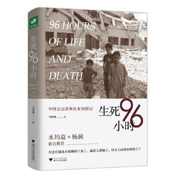 生死96小时:中国女记者利比亚突围记亲历利比亚枪战,采访卡扎菲义子,这位战地女记者为你讲述一场真实的死里逃生。杨澜、水均益、何炅倾情推荐,两种封面随机发货