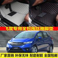 本田飞度专车专用环保无味防水耐脏易洗超纤皮全包围丝圈汽车脚垫