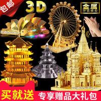 3D立体金属拼图黄鹤楼天坛手工DIY建筑模型拼装成人拼酷摩天轮