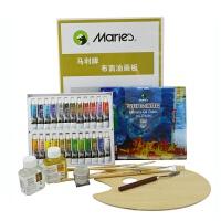 初学油画8件套装 马利12 18 24色油画颜料+油画笔+调色油+油画板