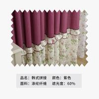 韩式田园窗帘成品客厅卧室飘窗半遮光窗帘欧式碎花拼接窗帘 紫色拼接 一米打孔加工