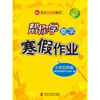 帮你学数学寒假作业小学五年级(北京版)1-1