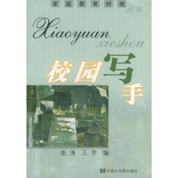 校园写手 张涛,万军 格致出版社 正版书籍请注意书籍售价高于定价,有问题联系客服欢迎咨询。