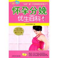 【二手8新正版】怀孕分娩:优生百科 优生优育课题组 9787543948372 上海科学技术文献出版社