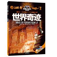 3D探索大百科・新奇�野:世界奇�E