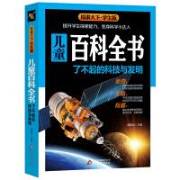 儿童百科全书・了不起的科技与发明(学生版)探索天下