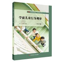 学前儿童行为观察(第2版)