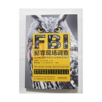 FBI犯罪现场调查 中国法制出版社